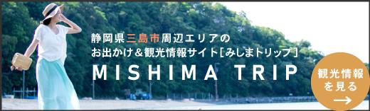 三島トリップは静岡県三島市・沼津市・伊豆の観光・アウトドアアクティビティの情報サイト
